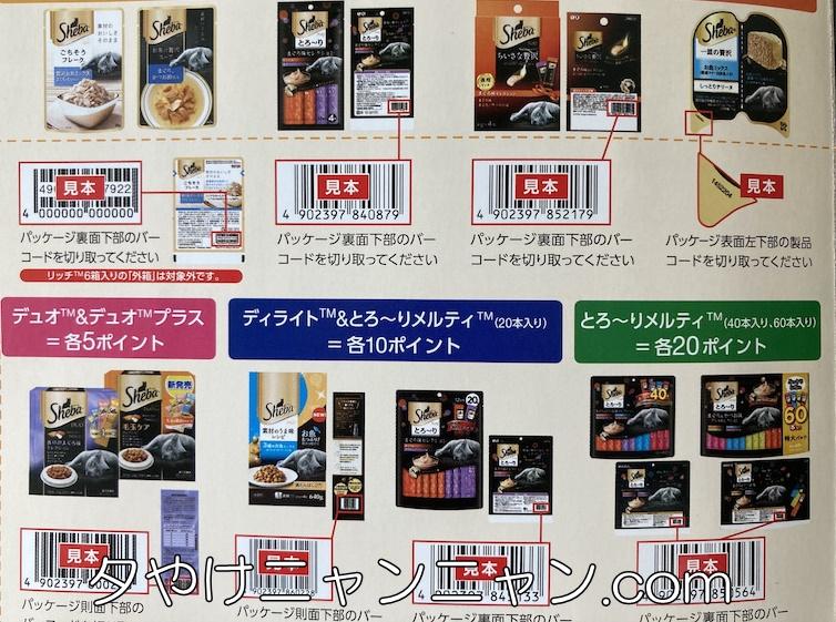 シーバキャンペーン対象商品バーコード